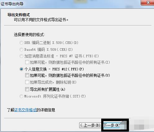 win7怎么给文件夹加密